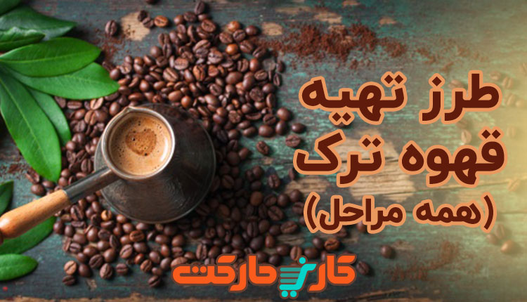 قهوه-ترک
